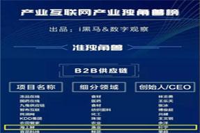 """实力蝉联!海上鲜公司入选""""2019产业互联网产业独角兽榜""""!"""