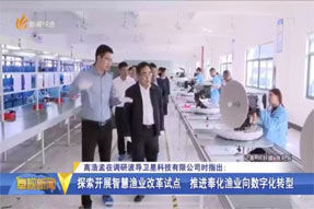区委书记高浩孟一行莅临宁波波导卫星科技有限公司调研渔船卫星通信相关事宜
