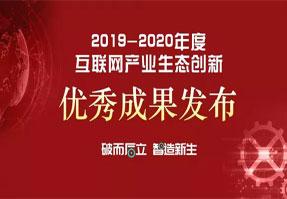 喜报!海上鲜荣获2019-2020年度产业互联网最具影响力企业!